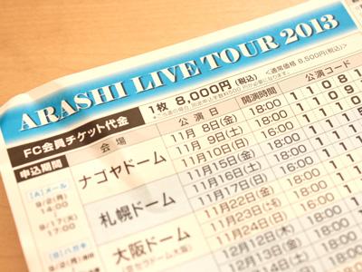 嵐コンサート2013-2014日程口コミ感想・評判