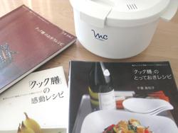 クック膳レシピ口コミ感想・効果
