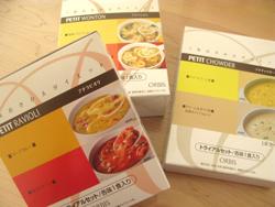 オルビスプチシェイク&スープ置き換えダイエット効果口コミ感想