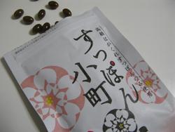 すっぽん小町口コミ感想・評判・体験談